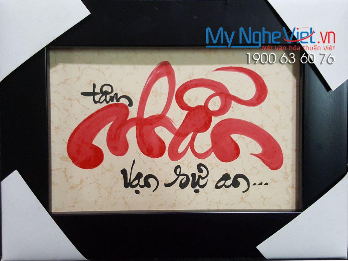 Tranh chữ Nhẫn MNV-TP106
